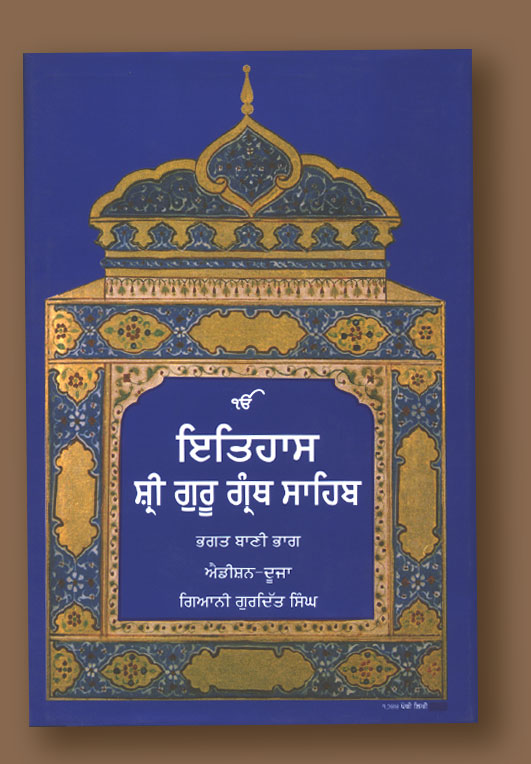 Front flap of the book - Itihaas Sri Guru Granth Sahib: Bhagat Bani Bhag